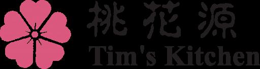 Tim's Kitchen 桃花源小廚